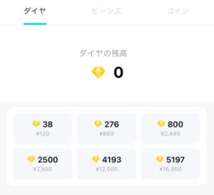 BIGO LIVE ダイヤ購入画面