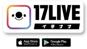 17LIVE(イチナナ)