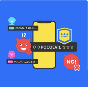 Pococha(ポコチャ)、NGワード