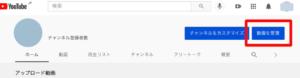 YouTubeのチャンネル管理画面