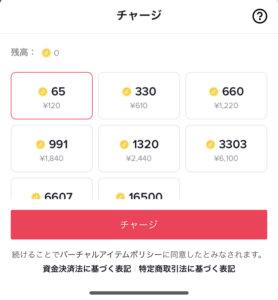 TikTok LIVEチャージ画面