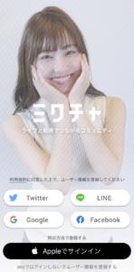 ミクチャ(Mixchannel)、アプリ